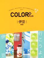 伊豆 熱海(COLOR+)(別冊付)(単行本)