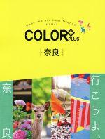奈良(COLOR+)(別冊付)(単行本)