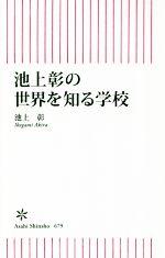 池上彰の世界を知る学校(朝日新書679)(新書)