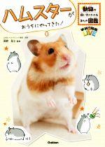 ハムスターがおうちにやってきた! 動物の飼い方がわかるまんが図鑑(学研の図鑑LIVE)(児童書)