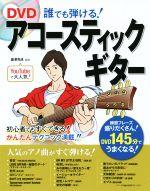 DVD 誰でも弾ける!アコースティックギター(DVD付)(単行本)