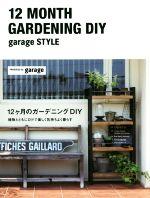 12ヶ月のガーデニングDIY garage style 植物とともにDIYで楽しく気持ちよく暮らす(単行本)