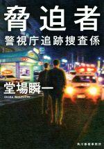 脅迫者 警視庁追跡捜査係(ハルキ文庫)(文庫)