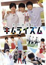 木村良平のキムライズム(通常)(DVD)