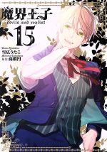 魔界王子devils and realist(15)(ゼロサムC)(大人コミック)