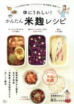 体にうれしい!かんたん米麹レシピ(TJ MOOK)(単行本)