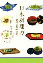 日本料理力 健康長寿の秘密(単行本)