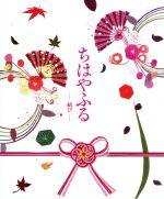 ちはやふる -結び- 豪華版 Blu-ray&DVDセット(Blu-ray Disc)(BLU-RAY DISC)(DVD)