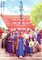 ちはやふる -結び- 通常版 Blu-ray&DVDセット(Blu-ray Disc)(BLU-RAY DISC)(DVD)