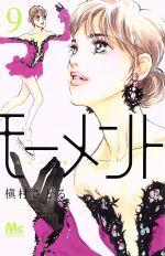 モーメント 永遠の一瞬(9)(マーガレットC)(少女コミック)