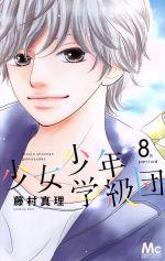 少女少年学級団(8)(マーガレットC)(少女コミック)