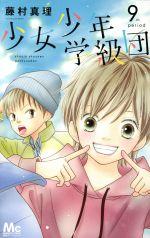 少女少年学級団(9)(マーガレットC)(少女コミック)