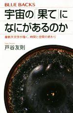 宇宙の「果て」になにがあるのか 最新天文学が描く、時間と空間の終わり(ブルーバックス)(新書)