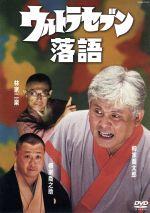 ウルトラセブン落語(通常)(DVD)