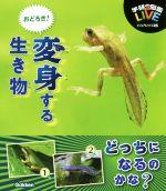 おどろき!変身する生き物(学研の図鑑LIVEビジュアルクイズ図鑑)(児童書)
