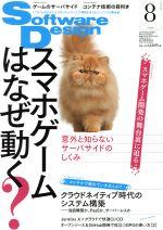 Software Design(月刊誌)(2018年8月号)(雑誌)