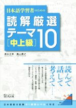 日本語学習者のための読解厳選テーマ10 中上級(単行本)
