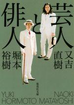芸人と俳人(集英社文庫)(文庫)
