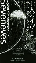 七人のイヴ(新☆ハヤカワ・SF・シリーズ)(Ⅱ)(新書)