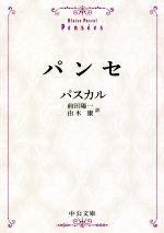 パンセ(中公文庫)(文庫)