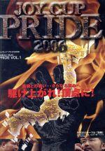 JOY CUP PRIDE 2006(通常)(DVD)