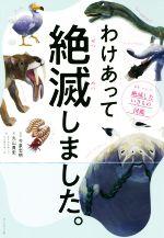 わけあって絶滅しました。 世界一おもしろい絶滅したいきもの図鑑(児童書)