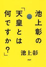 池上彰の「天皇とは何ですか?」(単行本)