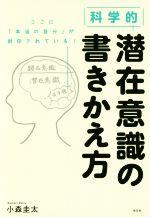 科学的 潜在意識の書きかえ方(単行本)