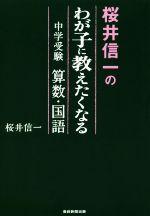 桜井信一のわが子に教えたくなる 中学受験 算数・国語(単行本)