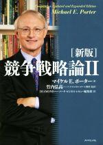 競争戦略論 新版(Ⅱ)(単行本)