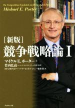 競争戦略論 新版(Ⅰ)(単行本)
