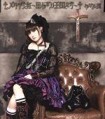 メタウサ姫 ~黒ゆかり王国ミサ~(通常)(CDS)