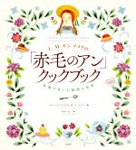 L.M.モンゴメリの「赤毛のアン」クックブック 料理で楽しむ物語の世界(単行本)