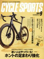 CYCLE SPORTS(月刊誌)(2018年9月号)(雑誌)