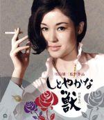 しとやかな獣 4K デジタル修復版(Blu-ray Disc)(BLU-RAY DISC)(DVD)