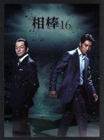 相棒 season16 DVD-BOX Ⅱ(通常)(DVD)