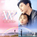 W -君と僕の世界- BOX2(全2BOX) <コンプリート・シンプルDVD-BOX5,000円シリーズ>【期間限定生産】(三方背BOX付)(通常)(DVD)
