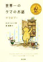 世界一のクマのお話 クマのプー(角川文庫)(文庫)