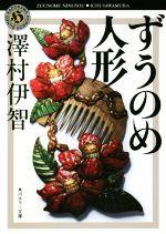 ずうのめ人形(角川ホラー文庫)(文庫)
