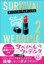 SURVIVAL WEDDING(2)(単行本)