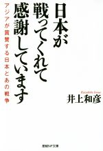 日本が戦ってくれて感謝しています アジアが賞賛する日本とあの戦争(産経NF文庫)(文庫)