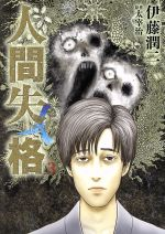 人間失格(3)(ビッグCオリジナル)(大人コミック)
