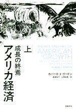 アメリカ経済 成長の終焉(上)(単行本)