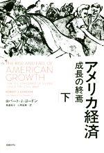 アメリカ経済 成長の終焉(下)(単行本)