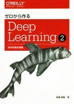 ゼロから作るDeep Learning 自然言語処理編(2)(単行本)
