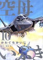 空母いぶき(10)(ビッグC)(大人コミック)