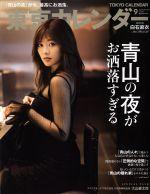 東京カレンダー(月刊誌)(2018年9月号)(雑誌)