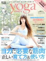 ヨガジャーナル日本版(隔月刊誌)(vol.60 2018 8/9月号)(雑誌)