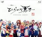 舞台「ひらがな男子」(Blu-ray Disc)(BLU-RAY DISC)(DVD)