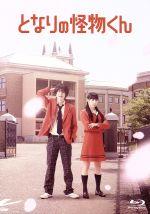 となりの怪物くん 豪華版(Blu-ray Disc)(BLU-RAY DISC)(DVD)
